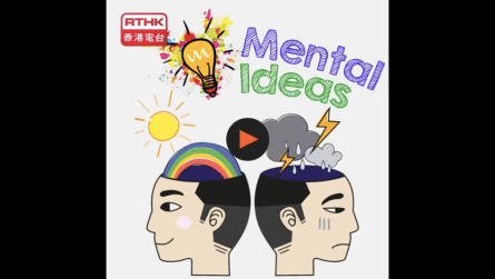 Mental Ideas RTHK