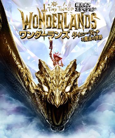 Tiny Tina's Wonderlands Japanese Boxart Chaotic Great Edition