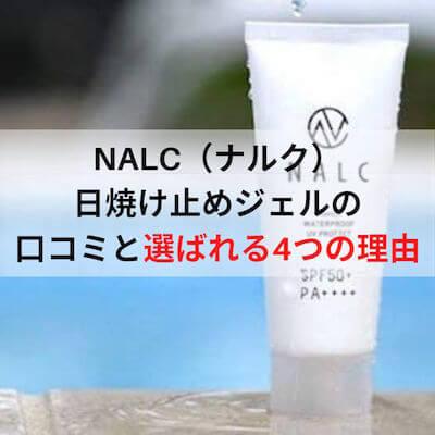 NALC(ナルク)日焼け止めジェルの口コミ