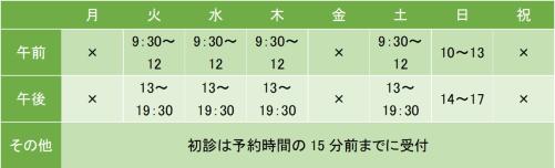 橋本クリニックの診療時間