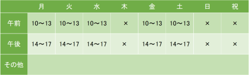 川崎法被ロードメンタルクリニックの診療時間