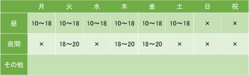 青山渋谷メディカルクリニックの診療時間