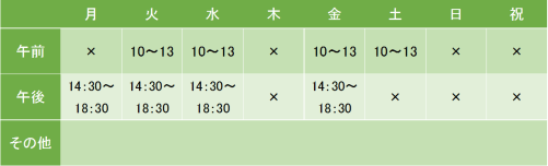 田中クリニック銀座の診療時間