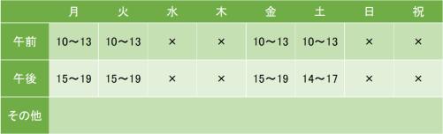 渋谷メンタルクリニックの診療時間