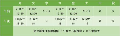 長津田いこいの森診療所の診療時間