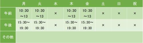 赤坂メンタルクリニックの診療時間