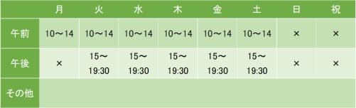 横浜メンタルクリニックラピスの診療時間
