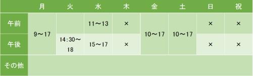 虎ノ門山下医院の診療時間