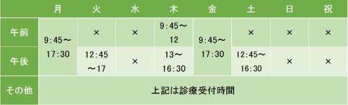 京橋メンタルクリニックの診療時間