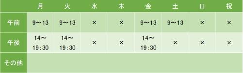 横浜尾上町クリニックの診療時間