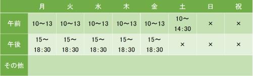 神楽坂ストレスクリニックの診療時間