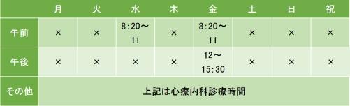 東京女子医科大学東医療センター日暮里クリニックの診療時間