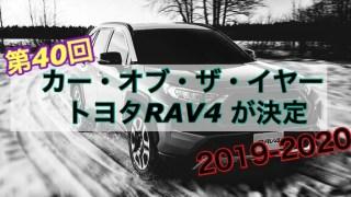 新型RAV4