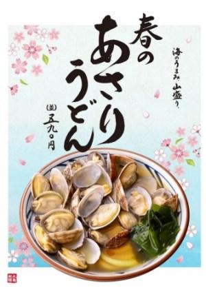丸亀製麺「春のあさりうどん」2018年3月