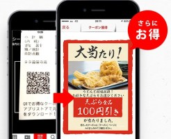 丸亀製麺 アプリ QRコード クーポン