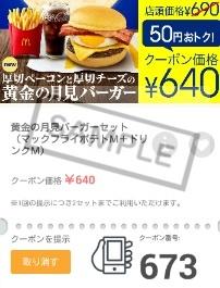 sマクドナルドクーポン673黄金の月見バーガーセット640円