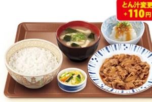 すき家「おろしポン酢牛皿定食」