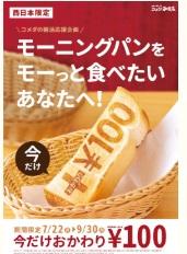 コメダ「モーニングパン+100円でおかわり」2019年7月22日~9月30日