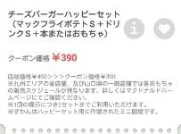 マクドナルドクーポンハッピーセットチーズバーガー390円