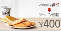マクドナルドのドコモクーポンホットケーキセット(朝マック)