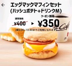 マクドナルドのスマートニュースクーポンエッグマックマフィン350円