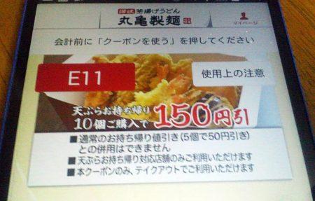 丸亀製麺 天ぷら持ち帰り10個150円引きクーポン2016年10月