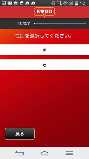 マクドナルドKODO(鼓動)アプリアンケート開始