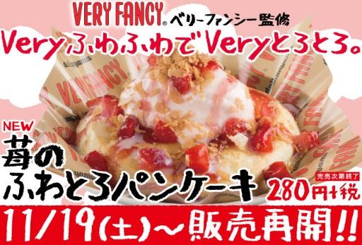 スシロー「苺のふわとろパンケーキ」