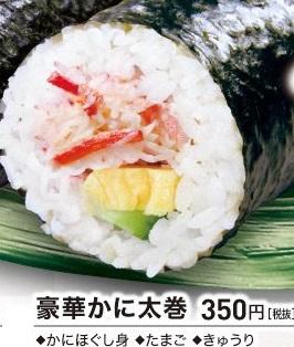 くら寿司の恵方巻2021「豪華かに太巻」