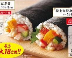 はま寿司の恵方巻き2018