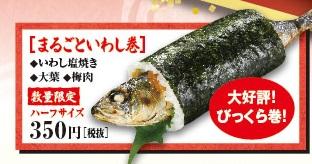 くら寿司の恵方巻き2019まるごといわし巻き