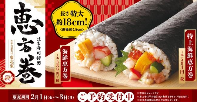 はま寿司「恵方巻き2019」イメージ
