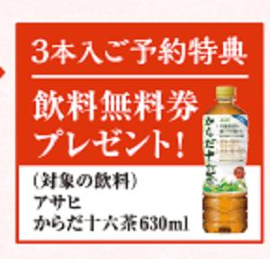 ローソン恵方巻2019予約特典
