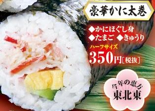 くら寿司の恵方巻き2019豪華かに太巻
