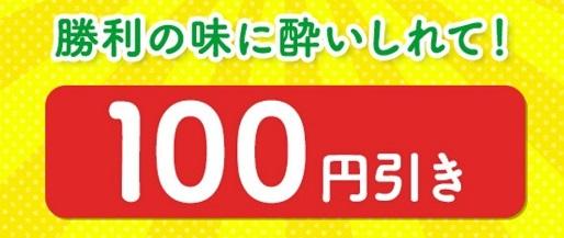 ほっともっとクーポンサンプル100円引き