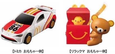 ハッピーセット、トミカとリラックマおもちゃ一例2017年4月