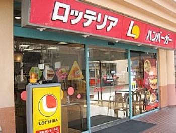 ロッテリア店舗