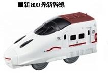「プラレール2017、新800系新幹線」4