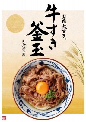 丸亀製麺「牛すき釜玉」2017年9月5日