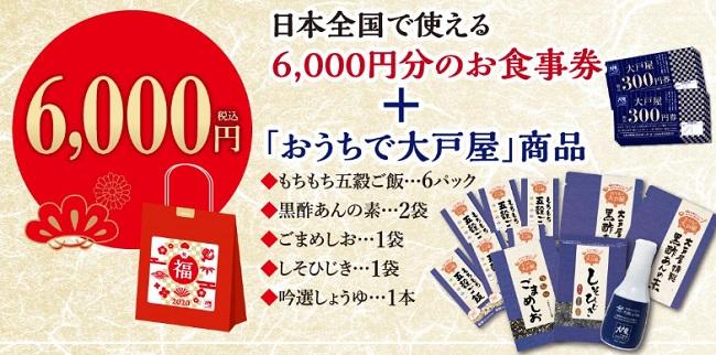 大戸屋の福袋2020、6000円税込