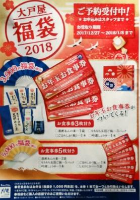 大戸屋福袋2018