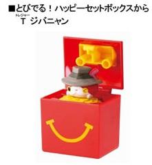 ハッピーセット次回12月~1月「妖怪ウォッチ」とびでる!ハッピーセットボックスからTジパニャン