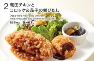 ジョナサン日替わりランチ「竜田チキンとコロッケ&ナスの煮ひたし」