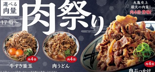 丸亀製麺肉祭り2019年12月~2020年2月下旬予定