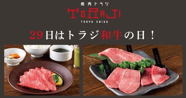 焼き肉トラジの肉の日(和牛の日)