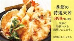 和食さとのお持ち帰り「季節の特選天丼898円」