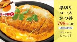 和食さとのお持ち帰り「厚切りロースかつ丼798円」