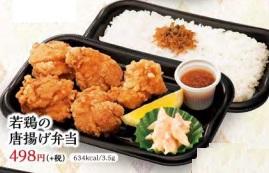 和食さとのお持ち帰り「若鶏の唐揚げ弁当498円」