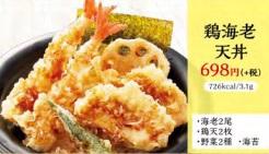 和食さとのお持ち帰り「鶏海老天丼698円」