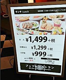 ザブッフェダイナー料金表